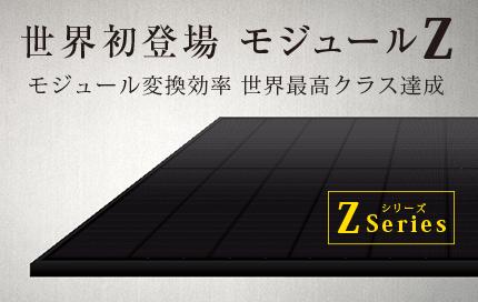 太陽電池モジュール「Z」