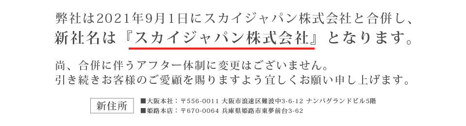 弊社は2021年9月1日にスカイジャパン株式会社(姫路)と合併し、新社名は『スカイジャパン株式会社』となります。
